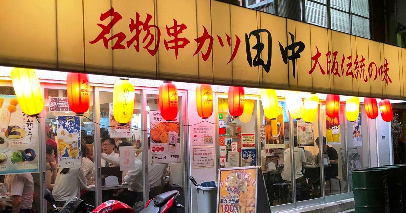 串カツ田中が5カ月連続前年割れの変調、全面禁煙が招いた2つの難題
