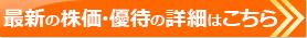 山喜(3598)の最新株価チャート(楽天証券サイトへ移動します)はこちら