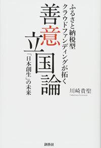 書籍『善意立国論: ふるさと納税型クラウドファンディングが拓く「日本創生」の未来』