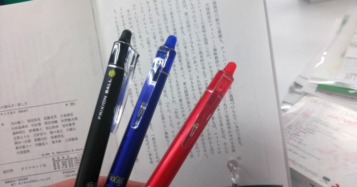 「ななめ読み」には消えるボールペンでアンダーラインを