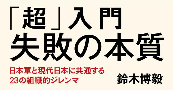 なぜ、日本人は「空気」に左右されるのか?『失敗の本質』が教える4つの罠