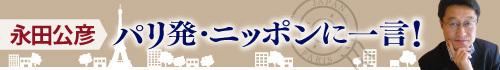 永田公彦 パリ発・ニッポンに一言!