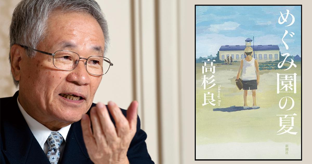作家・高杉良氏の「児童養護施設」時代、自伝的小説で初めて描く
