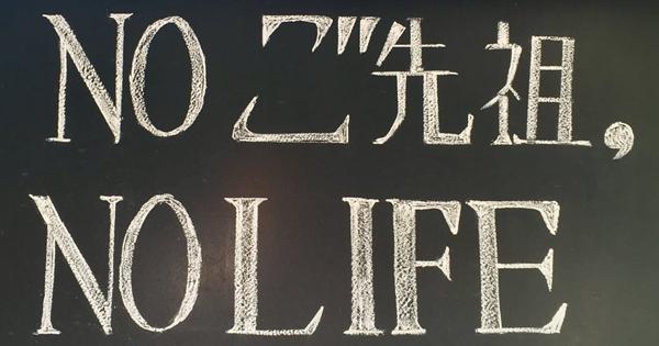 【お寺の掲示板の深い言葉 40】「ご先祖」と「初心」を大切に