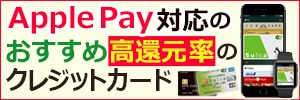 Apple Pay対応のクレジットカードで選ぶ! Apple Payに登録して得する高還元率カードはコレ!