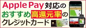 Apple Pay対応のクレジットカードで選ぶ! Apple Payに登録して得する高還元率カードはコレ!