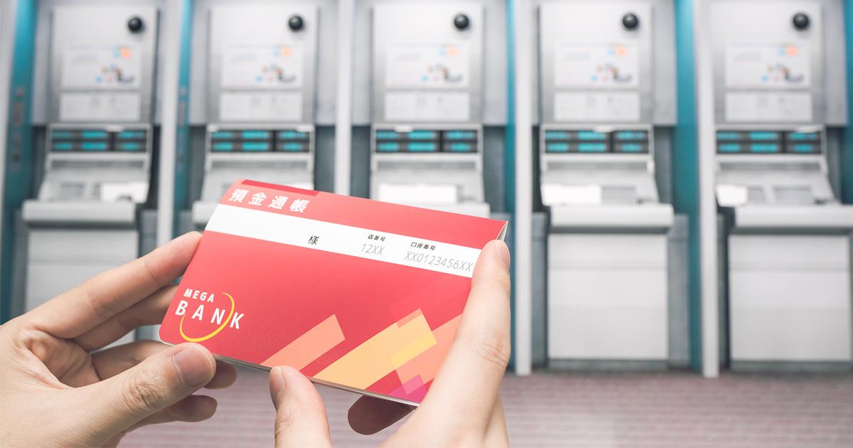 ATMでお金を引き出すときに通帳記帳をしてはいけない!