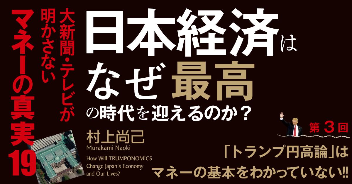 「トランプ円高論」はマネーの基本をわかっていない!!