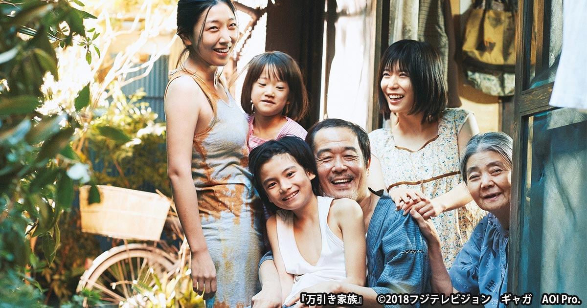 是枝監督『万引き家族』で年金改革の論点と難しさがわかる