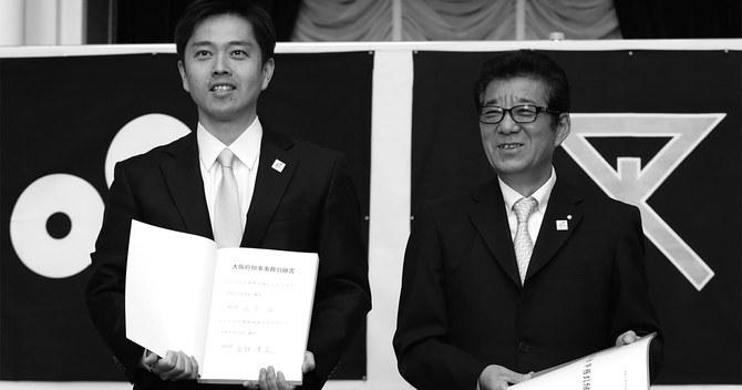 新市長の松井一郎氏と大阪府の新知事