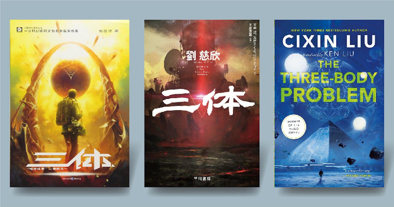発売1ヵ月で異例のベストセラー、中国SF『三体』は何がすごいのか