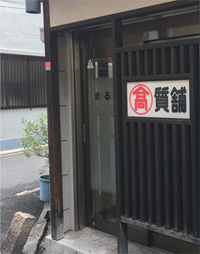 減少が止まらない質屋 Photo by Masataka Tsuchimoto