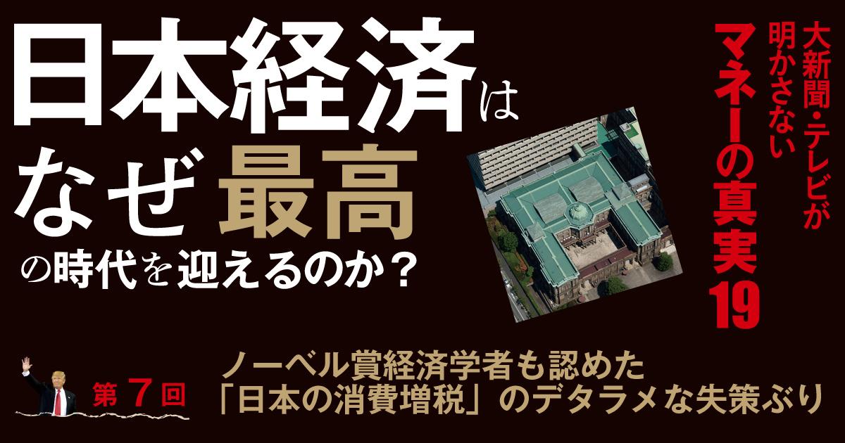 ノーベル賞経済学者も認めた「日本の消費増税」のデタラメな失策ぶり