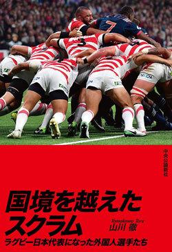 『国境を越えたスクラム-ラグビー日本代表になった外国人選手たち』書影