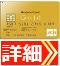 セディナゴールドカードの公式サイトはこちら