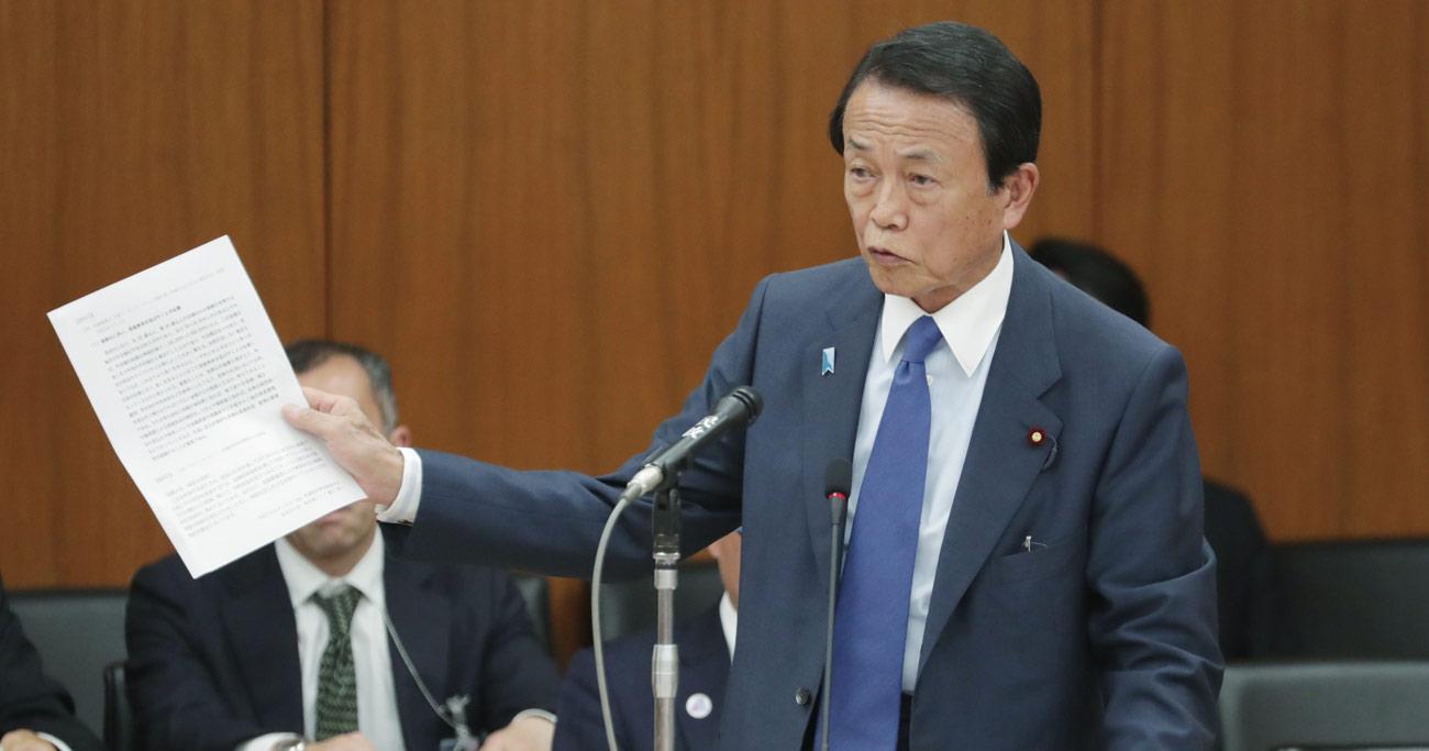 老後2000万円問題で「独立財政機関」の必要性痛感、G7でないのは日本だけ