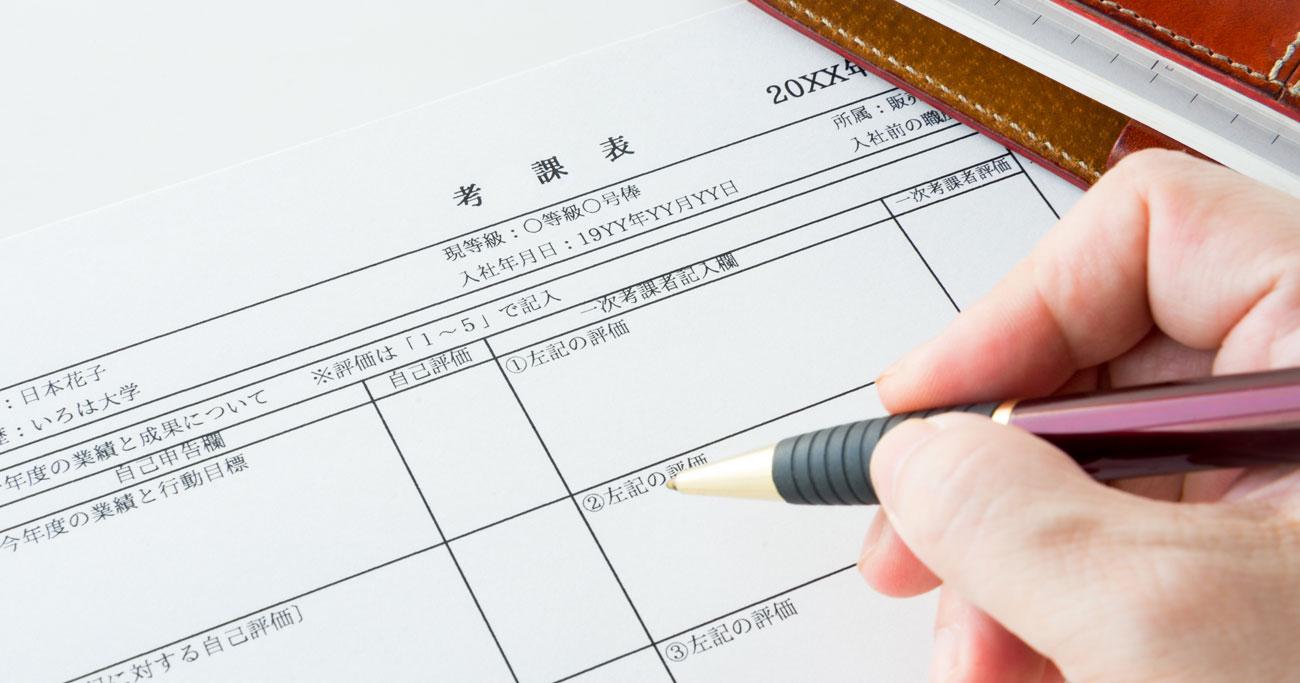「ABC」でランク付けする日本の評価制度が若手を腐らせる