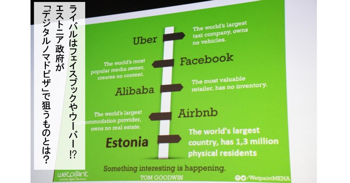 ライバルはフェイスブックやウーバー!?エストニア政府が「デジタルノマドビザ」で狙うものとは?