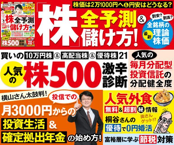ダイヤモンド・ザイ2017年2月号(12月21日(水)発売!)詳しくはこちら!