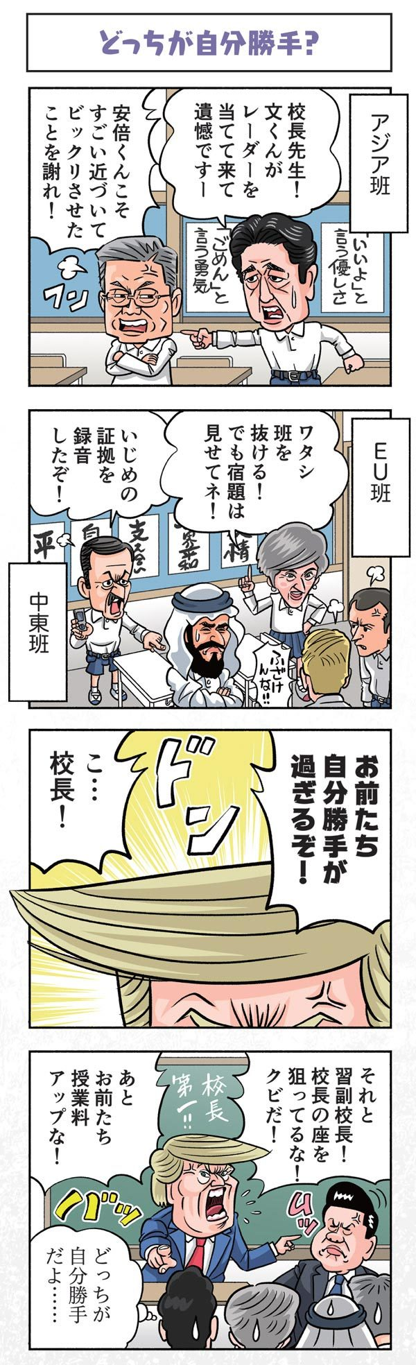 首脳の強烈発現の四コマ漫画