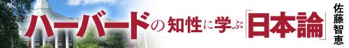 ハーバードの知性に学ぶ「日本論」 佐藤智恵