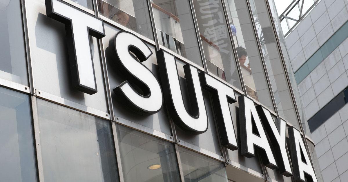 TSUTAYA、食べログ…顧客を虜にするビジネスモデルの「甘い罠」