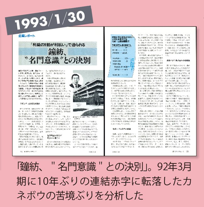 19930130号記事