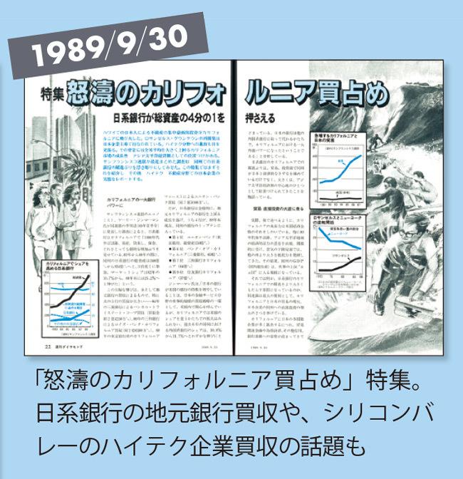 19890930号記事