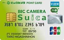 ビックカメラSuicaカードのカードフェイス