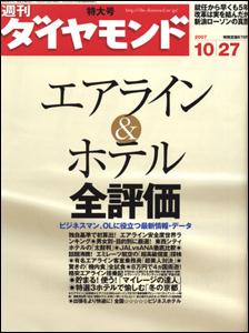 週刊ダイヤモンド10月27日号