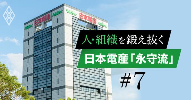 人・組織を鍛え抜く 日本電産「永守流」#7