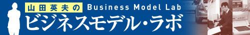 山田英夫のビジネスモデル・ラボ