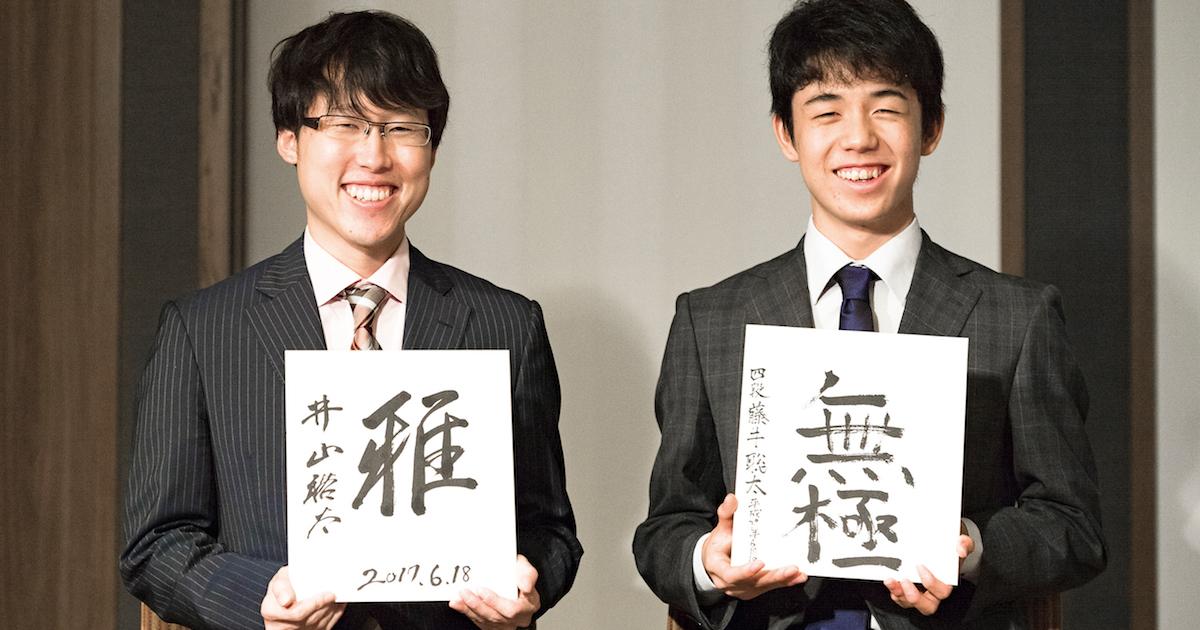 藤井聡太が井山裕太に教えを請う、将棋と囲碁の若き天才が初対談