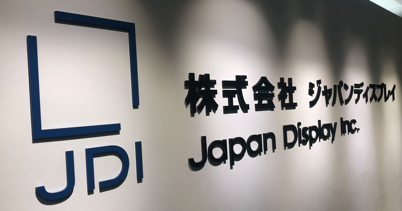 JDIが台中連合傘下入り、官民ファンドINCJが1500億円規模の金融支援へ