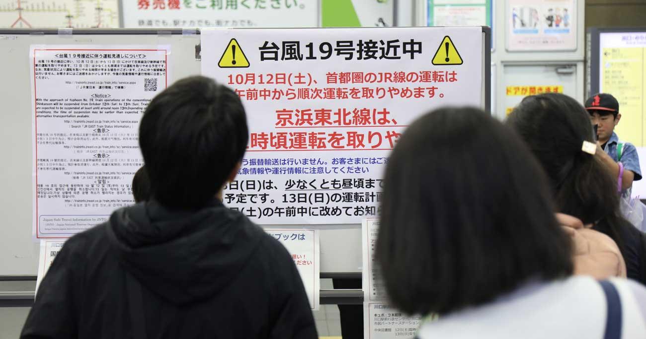 台風19号で乗客の混乱を回避できた鉄道業界、背景にあった国交省の努力