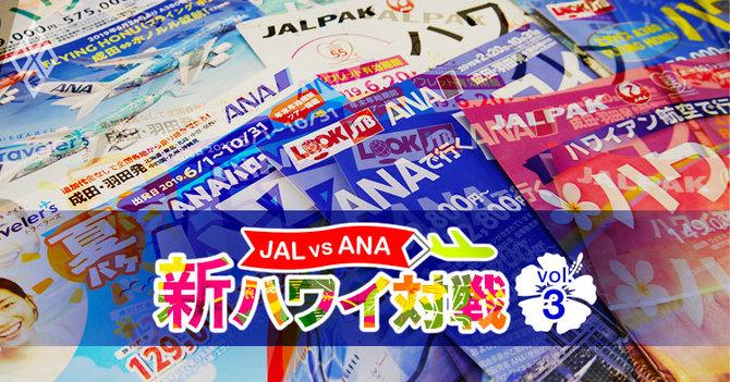 JALvsANA 新ハワイ対戦3