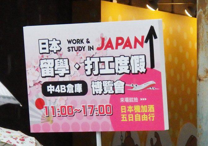台湾でも留学フェアが開催されている。出展校はダイレクトに保護者や学生たちにPRし、来場者も熱心に学校を見比べていた