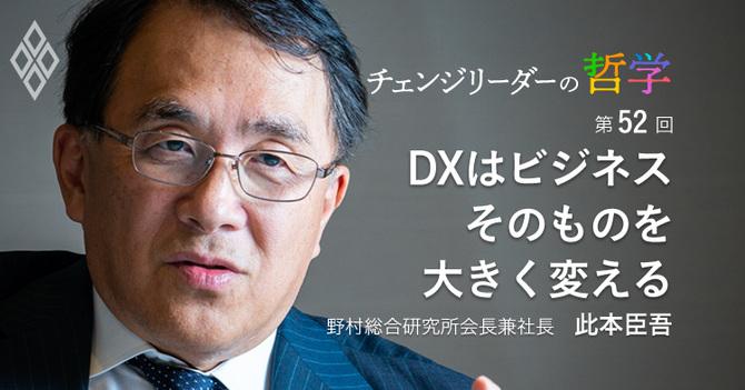 DXはビジネスそのものを大きく変える