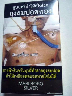 タイで販売されているタバコのパッケージ