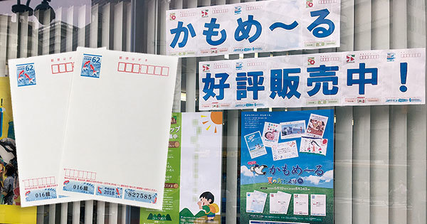日本郵便の暑中見舞いはがき「かもめーる」
