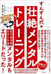 『ずんずん式★壮絶メンタルトレーニング』(すばる舎刊)、すんずん著、272ページ