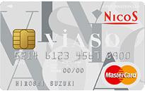 VIASOカードのカードフェイス