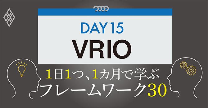 フレームワーク30 DAY15 VRIO