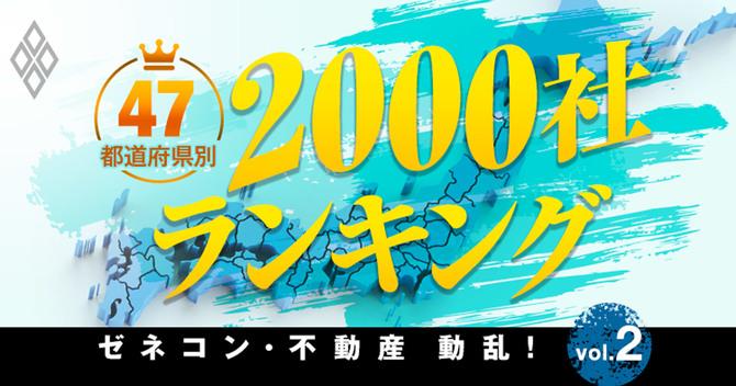 ゼネコン・不動産、47都道府県2090社「生き残る力」ランキング