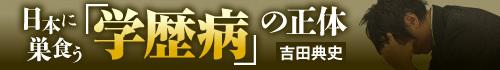 日本に巣食う「学歴病」の正体
