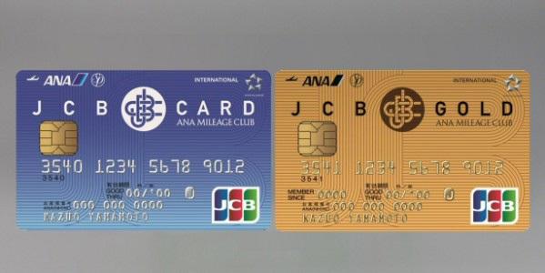 「JCBオリジナルシリーズ」でANAマイルが貯まる「JCB一般カード ...