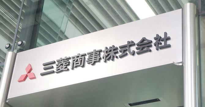 三菱商事の看板