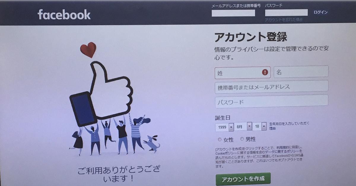 フェイスブックはいかに世界最大SNSの座を獲得したか