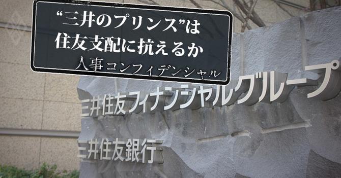 三井住友フィナンシャルグループ看板