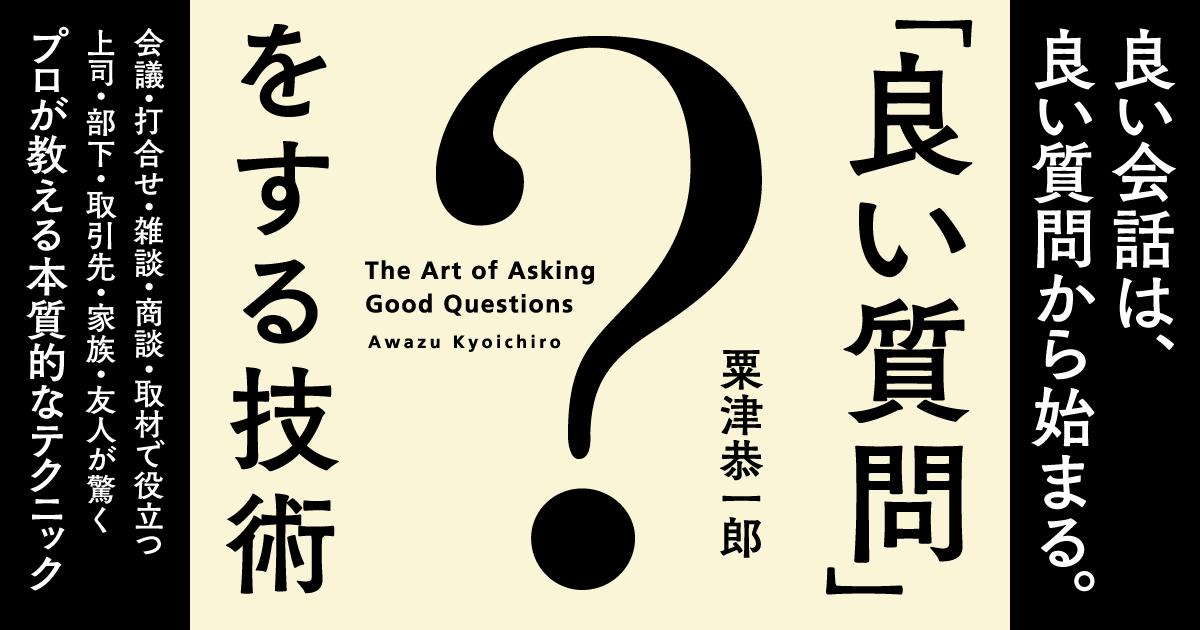 「内在化」という、質問が持つ重要な性質